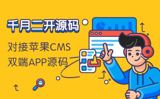 【停止下载】2020年最新千月对接苹果CMS千月影视双端APP源码二开美化修复版