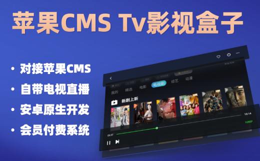 苹果CMS影视tv原生app源码乐檬源码乐看多维影视Android Stuiod源码
