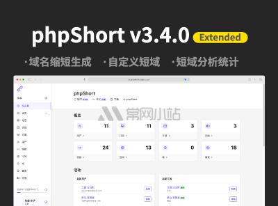 URL域名缩短器平台短域生成phpShort v3.4.0扩展破解免授权版