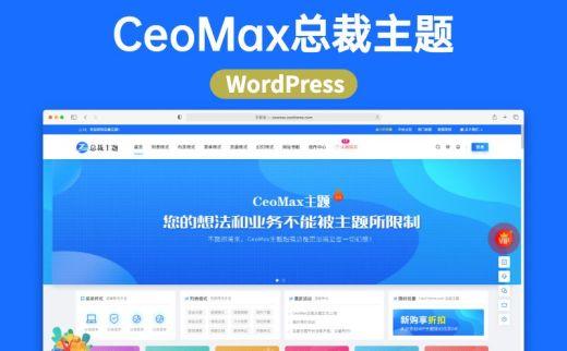 WordPress主题CeoMax v3.7总裁主题多功能资源媒体博客主题