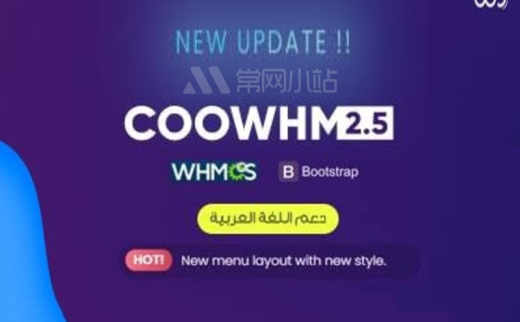 WHMCS模板COOWHM v2.5多功能虚拟空间云主机销售模板