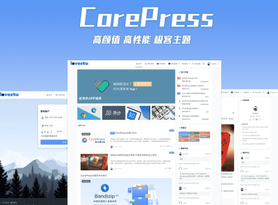 WordPress主题CorePress v4.0超高颜值的博客主题