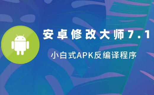 安卓应用APK反编译修改打包软件安卓修改大师v7.1破解版