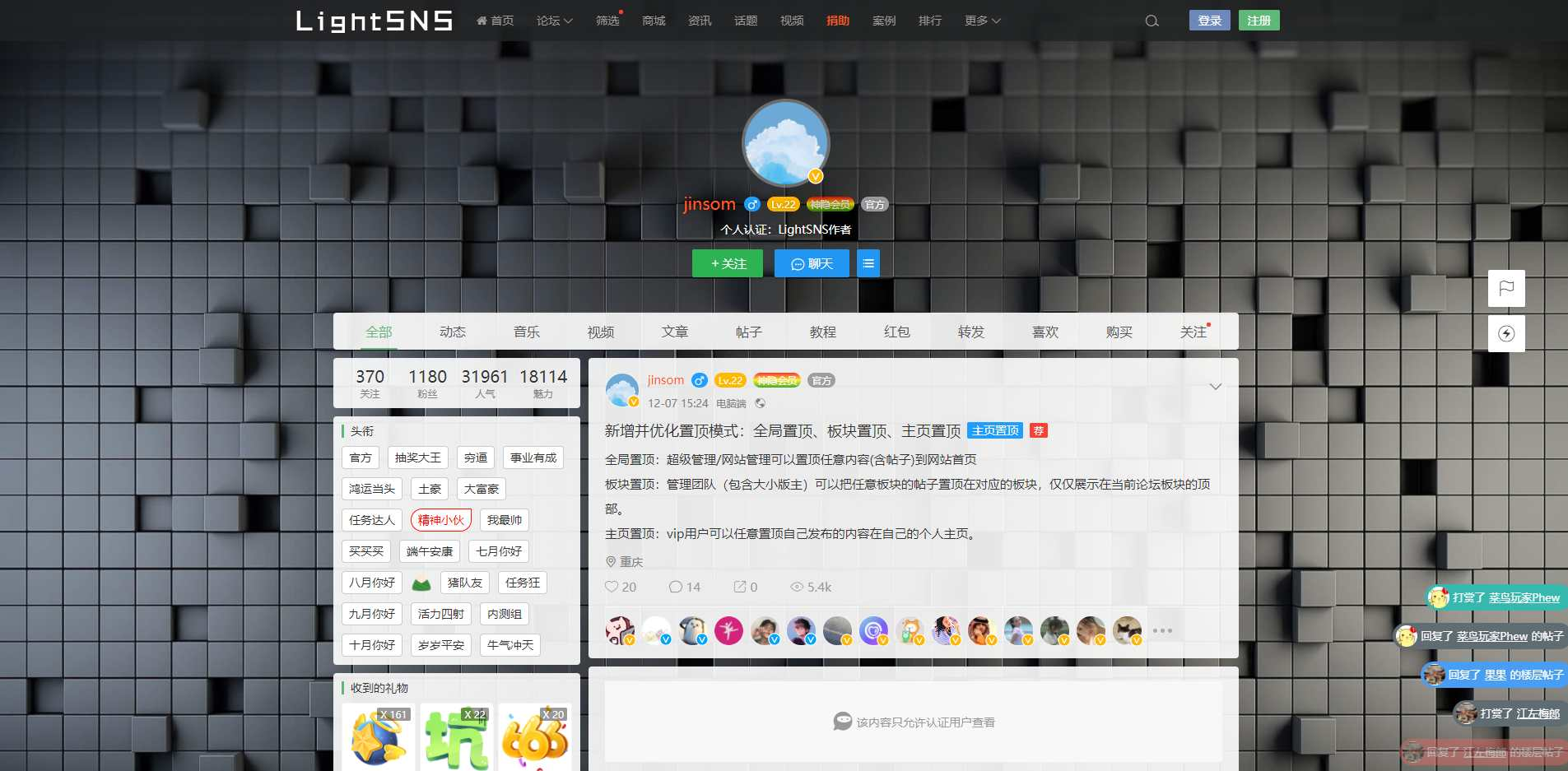 WordPress主题LightSNS v1.6.60强大的社交系统SNS主题免受权-常网小站Miknio