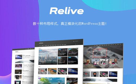 WordPress主题 Relive 3.1自媒体博客模块化WP主题模板
