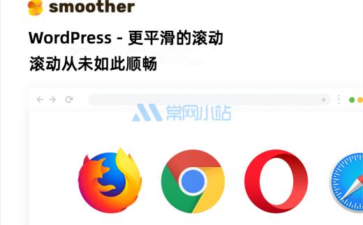 WordPress插件高级的页面平滑滚动smoothscroll v2.02