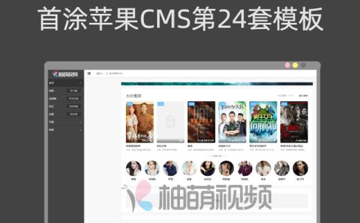 首涂MyThemme第24套模板苹果CMSv10侧栏主题带后台免受权