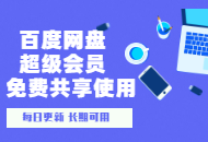 免费共享百度网盘超级会员每日更新2020.06.21
