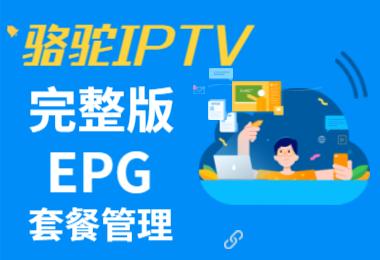 新骆驼IPTV完整版源码带EPG和套餐管理目前最完美版本