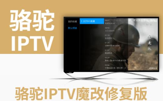 骆驼IPTV直播源码魔改修复开源版完美支持天气EPG会员