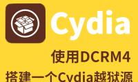 使用Docker部署DCRM4搭建Cydia越狱源