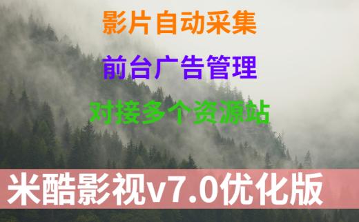 米酷影视v7.0精优版看360自动采集官方资源