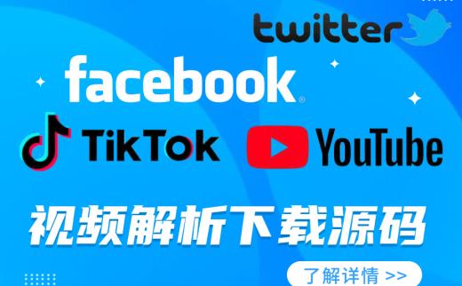 国外视频网下载平台源码v1.7-支持Tiktok无水印下载,YouTube,Twitter视频下载