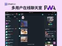 PHP多用户聊天室和私人聊天室源码ChatNet v1.4支持同时创建多个聊天室