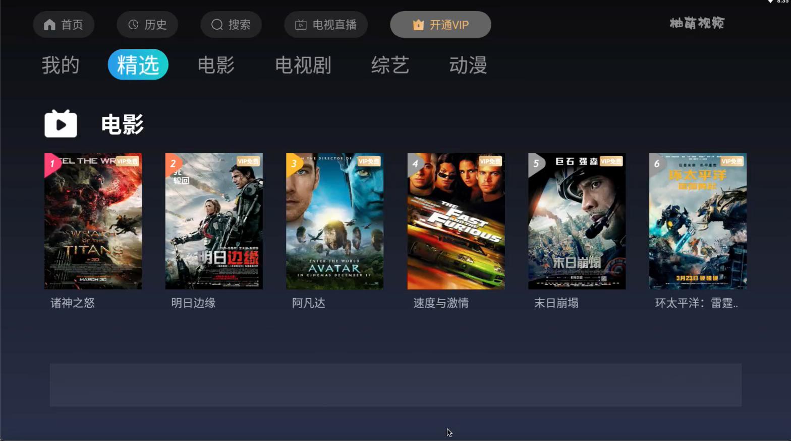 苹果CMS影视tv原生app源码乐檬源码乐看多维影视Android Stuiod源码-常网小站Miknio