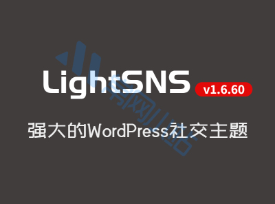 WordPress主题LightSNS v1.6.60强大的社交系统SNS主题免受权