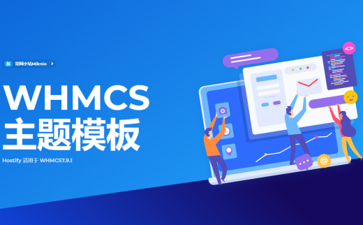WHMCS主题模板Hostify蓝色大气自适应