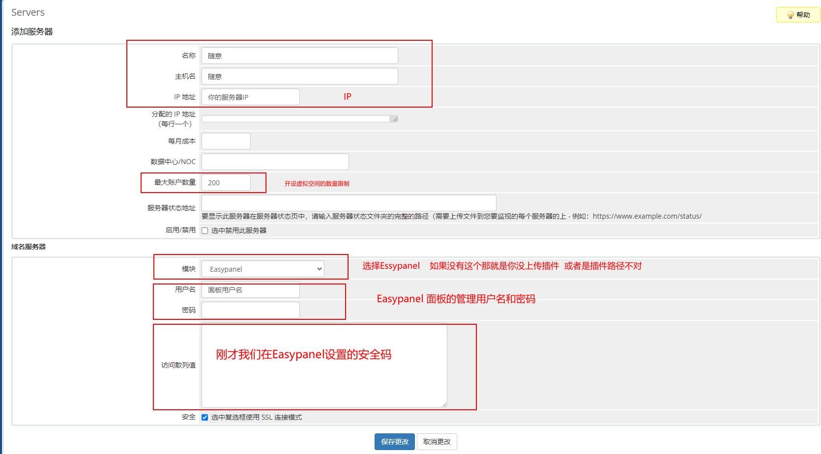 自建虚拟主机销售,使用EasyPanel和WHMCS自助销售虚拟主机(二)-常网小站Miknio