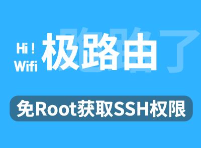 极路由免官方root通过第三方免拆机永久获取SSH权限教程
