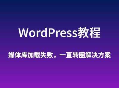 WordPress使用OSS Upload后媒体库无法加载一直转圈解决方法