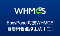 自建虚拟主机销售,使用EasyPanel和WHMCS自助销售虚拟主机(二)