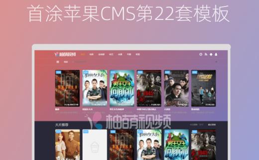 首涂MyThemme第22套模板苹果CMSv10主题带后台免受权