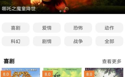 老谭飞飞影视CMS4.1原生安卓IOS双端APP源码