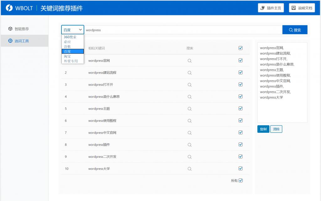 WordPress SEO热门关键词推荐插件Pro免授权版本Smart Keywords v1.3.0-常网小站Miknio