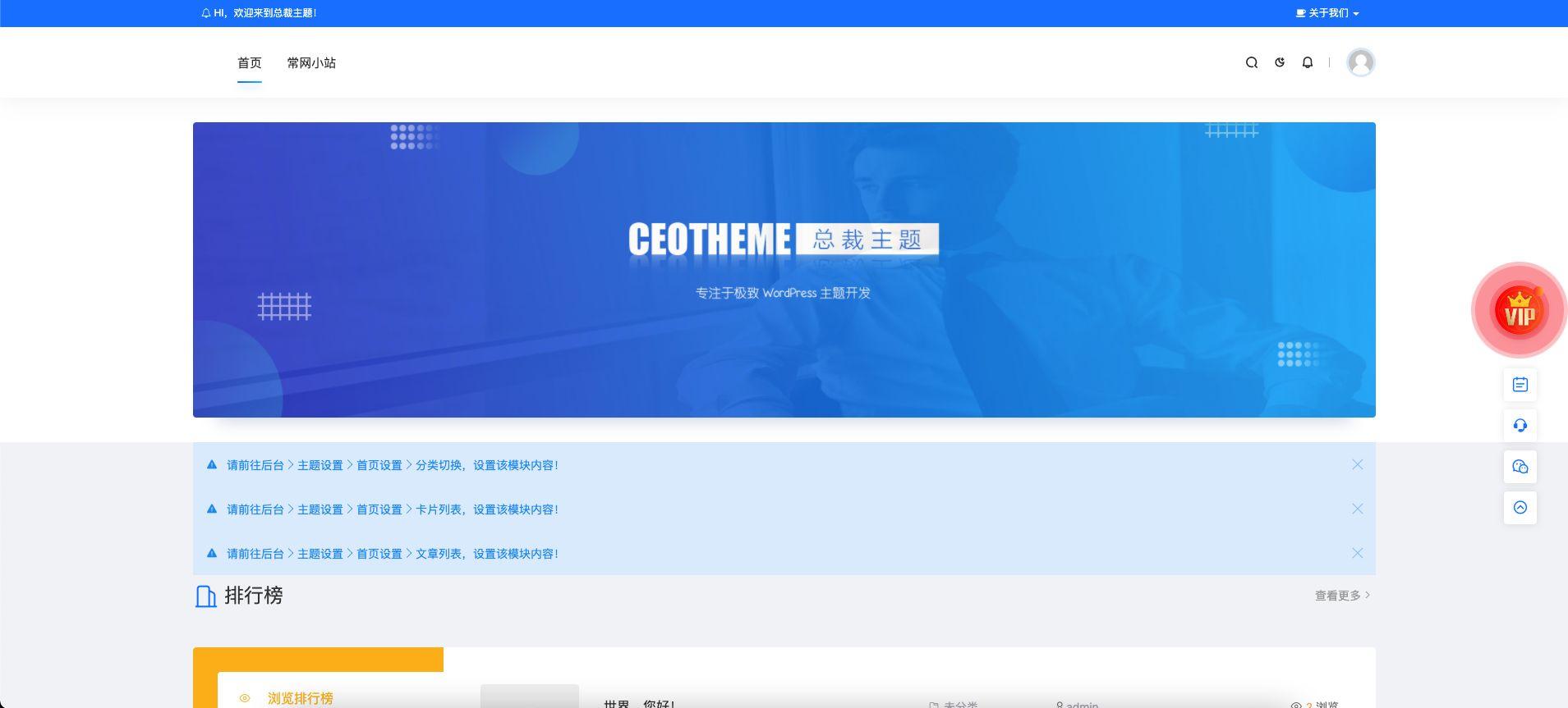 WordPress主题CeoMax v3.7总裁主题多功能资源媒体博客主题-常网小站Miknio