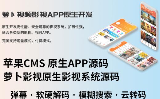 苹果CMS原生萝卜影视源码/麻花/小小影视APP源码低价临近免费