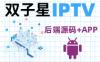 首发双子星IPTV管理系统源码-双子星IPTV对接教程