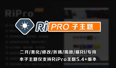 WordPress主题RiPro v5.6子主题美化包