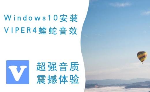 Windows10安装VIPER4蝰蛇音效直装版,超强音质音感爆炸【支持Win10】