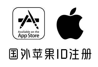 2020年Apple苹果ID注册国外账号教程APPStore港美区注册