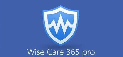 电脑优化清理软件Wise Care 365 Pro中文破解版v5.4.7.5430