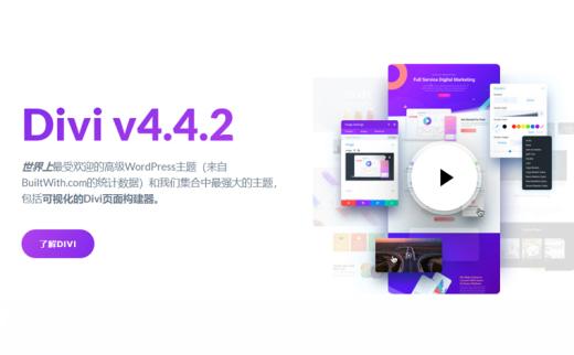 WordPress主题Divi v4.4.2自拖拽模块化企业主题