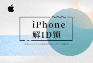 苹果iPhone手机,iPad破解ID锁支持A12芯片以下最新系统
