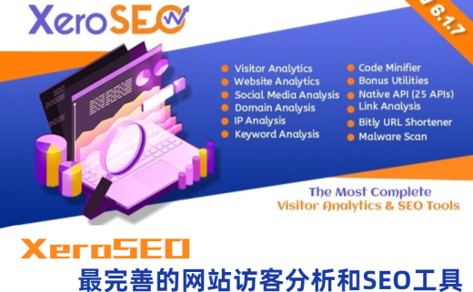 XeroSEO v6.1.7最完善的网站访客分析和SEO工具
