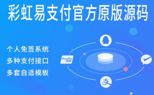最新彩虹易支付原版系统个人免签源码免费下载