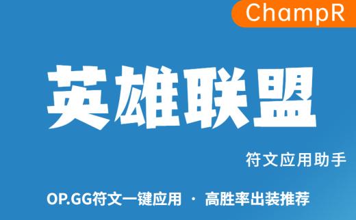 ChampR v0.9.16一款英雄联盟OPGG符文一键应用工具
