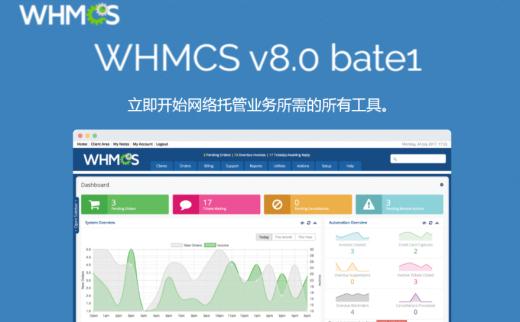 WHMCS v8.0 bate1开心版免费下载