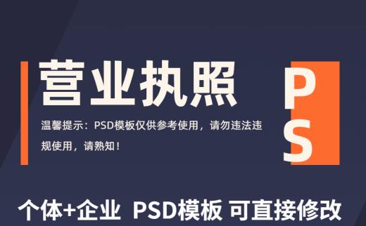 个体营业执照PSD模板可直接PS修改